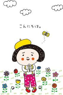 konnichiwa.jpg